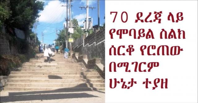 Ethiopia - This Happened when a man snatched a cell phone the Historic 70 Dereja