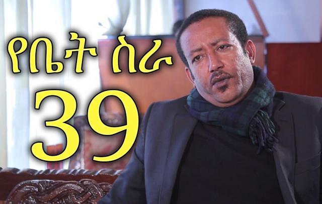 EBC Drama Series Yebet Sira የቤት ስራ Episode 39