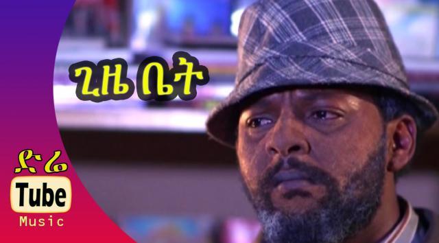 "Ethiopian Movie Sound Track ""Gize Bet"" ጊዜ ቤት"