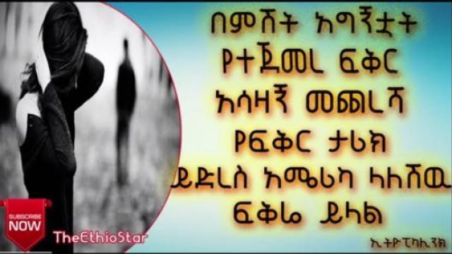 Ethiopia - Listen the saddest love story of Ethiopian man