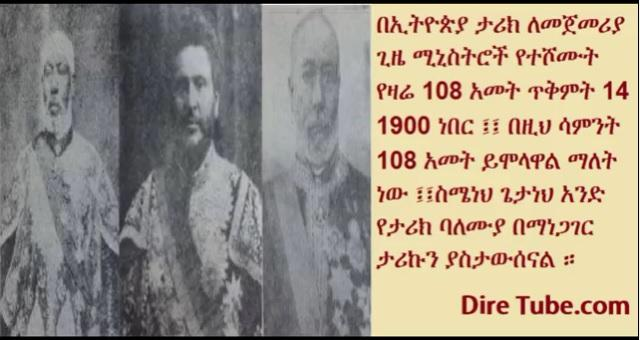 Ethiopia starts to have Ministers 108 years ago