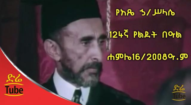 Emperor Haileselassie's Birth Day July 23, 2016 | His Legacy And International Recognition