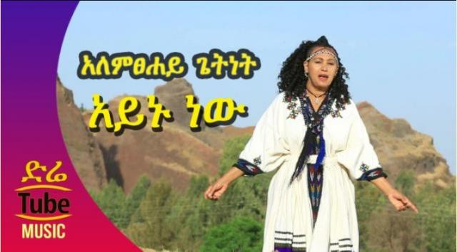 Alemtsehay Getnet - Aynu New (አይኑ ነው) New Ethiopian Traditional Music Video 2016