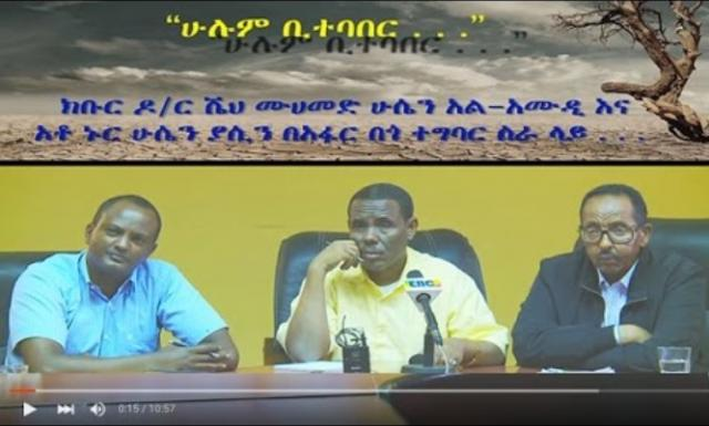 Sheik Mohammed Hussein Al-Amoudi and Ato Nur Hussien Yasin to provide drinking water for Afar