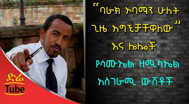 Ethiopia: Top lies of Fake Dr. Engineer Samuel Zemichael
