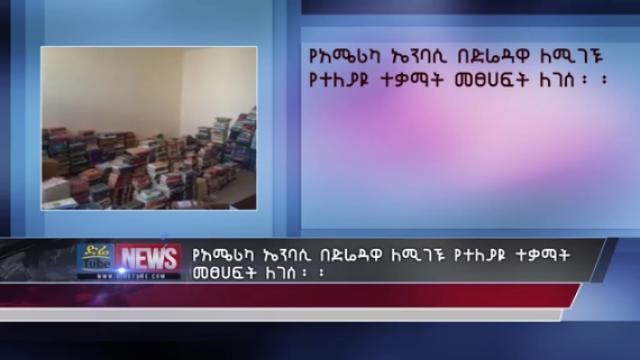 U.S.embassy donates books in Dire Dawa