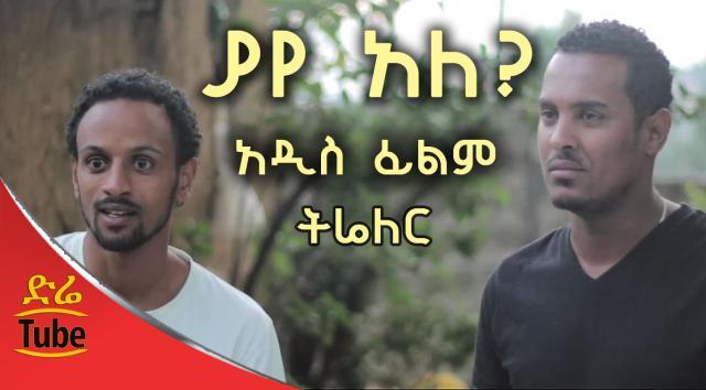 "A Mathias Bayu and Tadios Asres Film ""Yaye Ale?"" ያየ አለ? - Trailer"