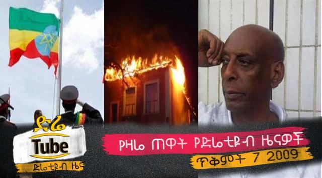 Ethiopia - Latest Morning News From DireTube Oct 17, 2016
