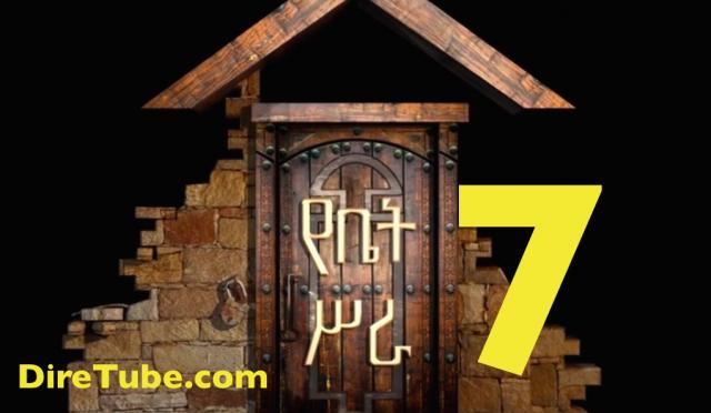 Yebet Sira - EBC New TV Series Yebet Sira (የቤት ስራ) - Episode 07