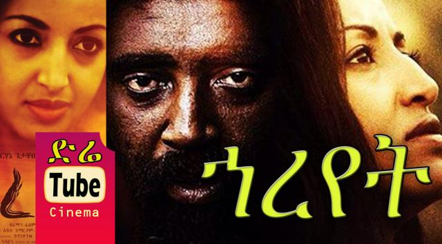 Hareyet ኀረየት - Watch it Now! for FREE