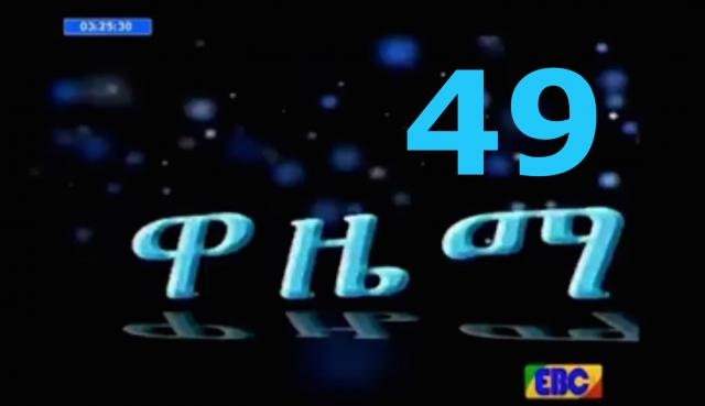 Wazema ዋዜማ Ethiopian Drama Series S02E49 Part 49