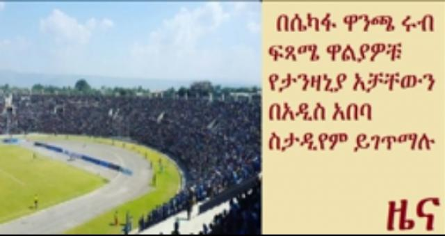 Ethiopia to face Tanzania in CECAFA quarter-final