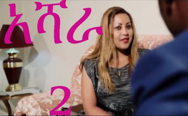 Ashara (አሻራ) EBC2 Ethiopian Drama Series - Part 2