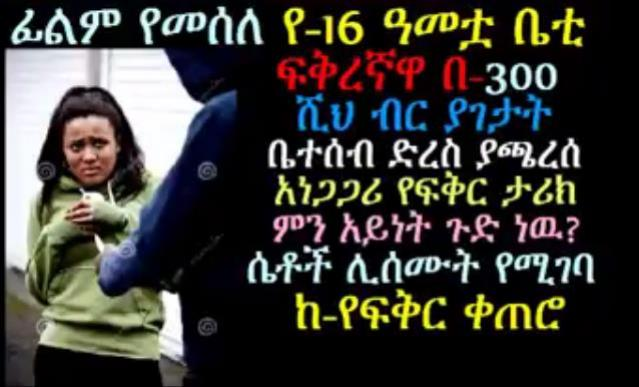 Love story of Ethiopian girl Betty