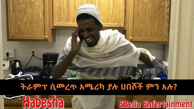 Ethiopians in the US Reaction when Donald Trump Wins