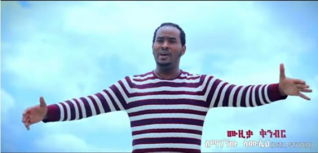 Mamila Lukas - Ethiopia Lay (ኢትዮጵያ ላይ) - New Ethiopian Music Video 2016