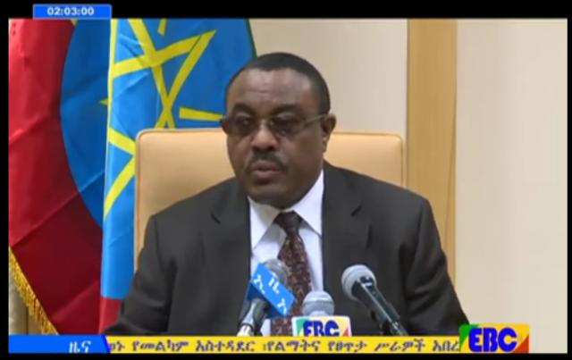 Press conference on the Current Situation in Oromia Region