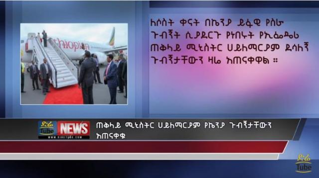 Hailemariam back home after a three-day state visit in Kenya