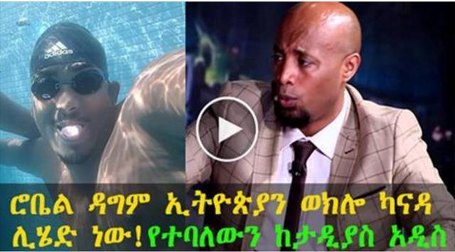 Tadias Addis News - Athlete Robel Kiros may Compete in Canada for Ethiopia