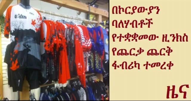 Korea-based company inaugurates textile factory in Ethiopia