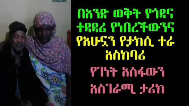 Sheger FM - The Amazing Story of Genet Asfaw