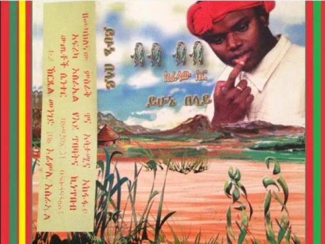 Yihunie Belay - Meche Yihon - Ethiopian Oldies Music