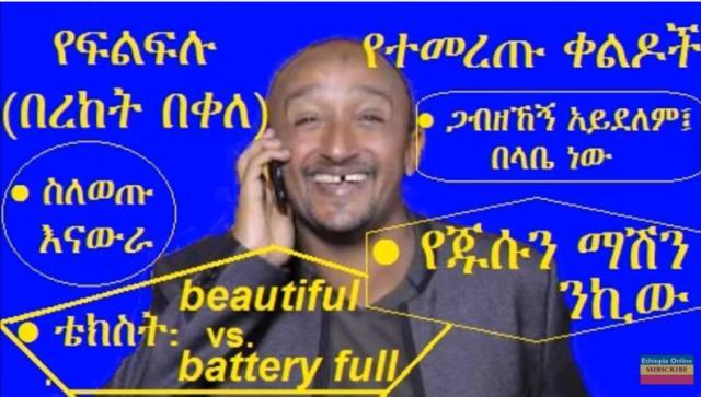 Funniest jokes of Filfilu (Bereket Bekele) - Ethiopian Comedy