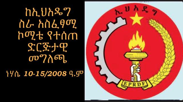 EPRDF Executive Press Release on Current Event - Aug 22,2016