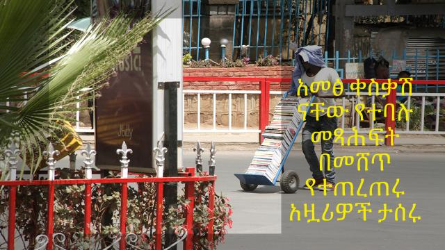 Ethiopia - Street Book Vendors Being Detained by the Government