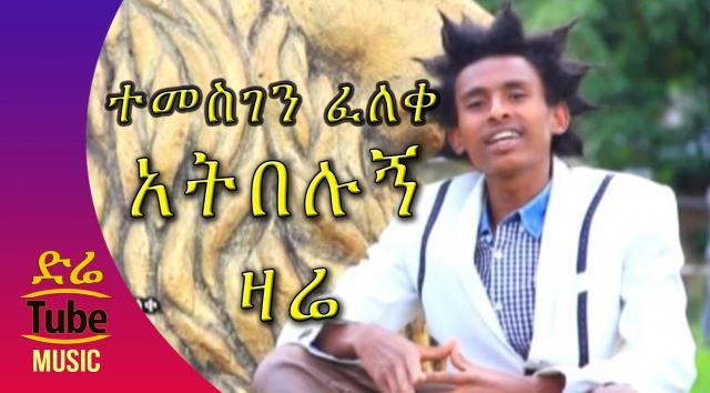 Ethiopia: Temesgen Feleke - Atbelugn Zare (አትበሉኝ ዛሬ) New Ethiopian Music Video 2016