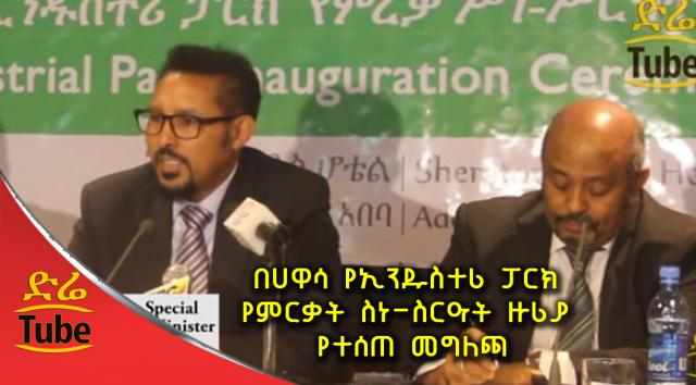 Ethiopia: Hawassa Industrial Park Pre-Inauguration Press Release