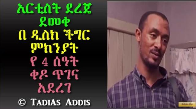 Ethiopia: Artist Dereje Demeke Has Undergone Surgery On His Left Leg