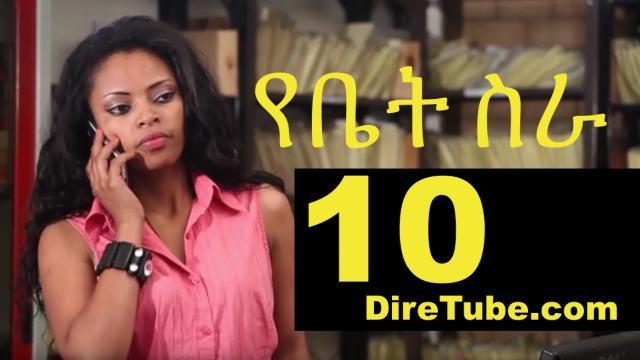 Yebet Sira - EBC New TV Series Yebet Sira (የቤት ስራ) - Episode 10