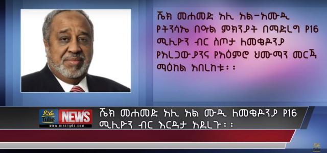 Ali Al Amoudi officially gave 16 million birr to Mekidonia