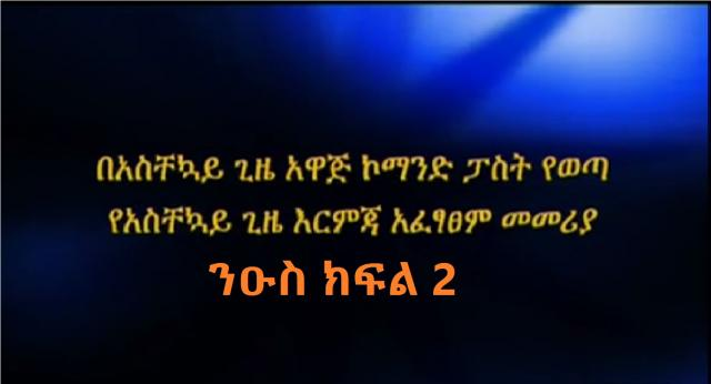 Ethiopia's State of Emergency - Part 2