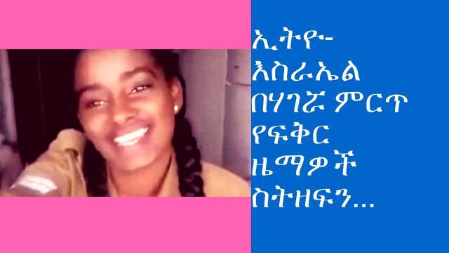 Ethio-Israel Solder Lipsync Tamerat Desta's Song