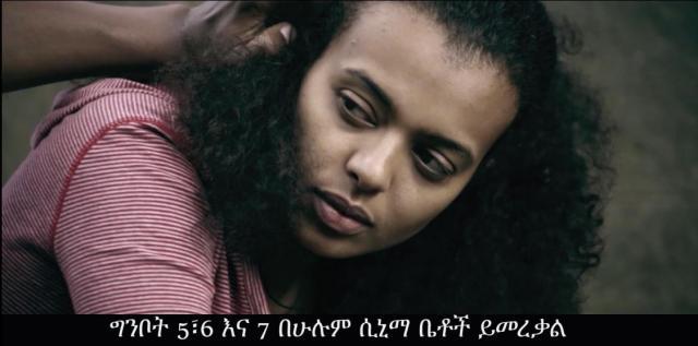 A Kidist Yilma film Selam New? ሰላም ነው? NEW! Ethiopian Movie Trailer 2016