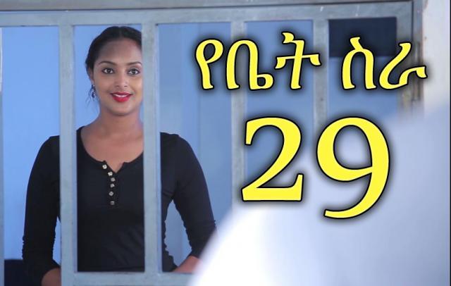 EBC Drama Series Yebet Sira (የቤት ስራ) - Episode 29