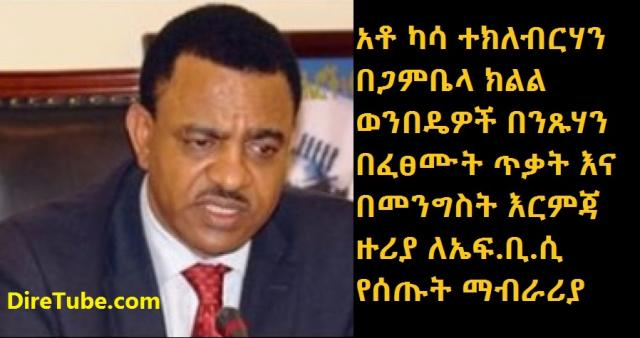 Kassa Teklebirhan Interview and Government Stand on the Ethiopian Life Lost Yesterday