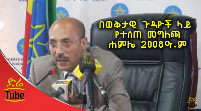 Latest Press briefing on Ethiopia's affairs, July 2016