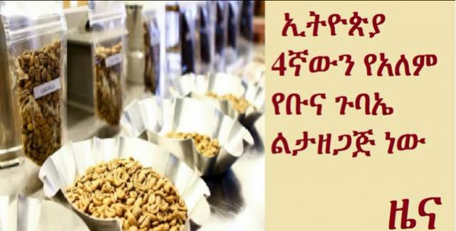 Ethiopia to host 4th Int'l Coffee Conference