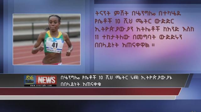 Ethiopian woman athletes won in the Hengelo 10,000 m run