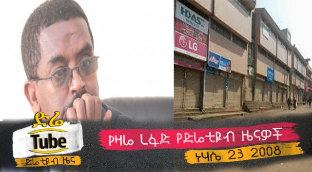Ethiopia: Latest News about Blue Party, protest in Debretabor & Durbete and More Aug 29, 2016
