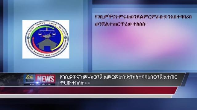 Ethiopian Revenues and Customs Authority higher official accused of corruption