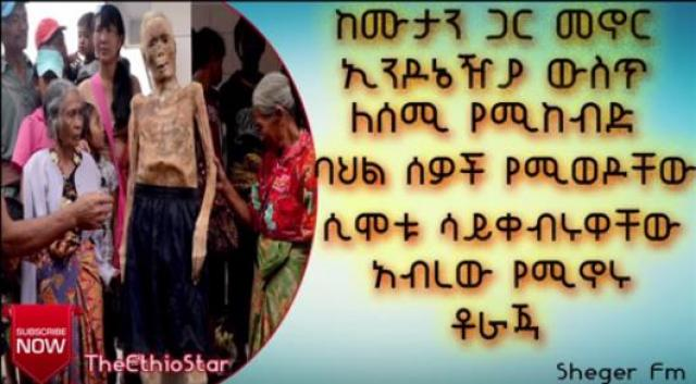 Ethiopia: Living with the dead bodies in Indonesia - Sheger Fm