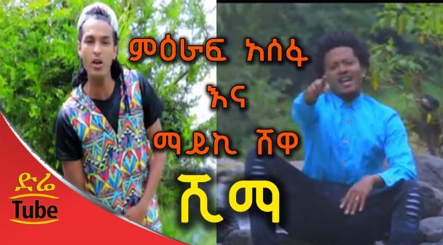 Mykey Shewa & Mieraf Assefa - Shima (ሺማ) - New Ethiopian Music Video 2016