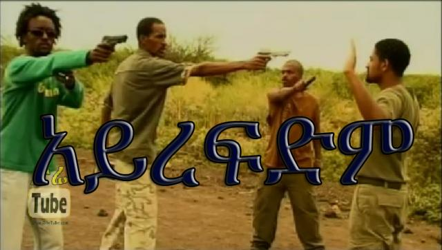 Ayrefdem (አይረፍድም) Ethiopian Movie from DireTube