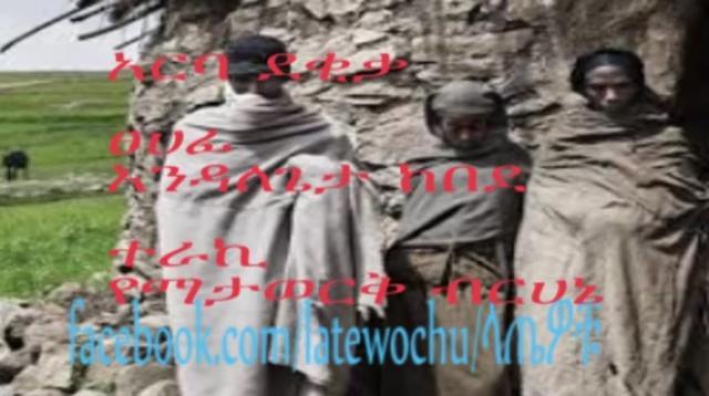 MUST LISTEN!  Endalegeta Kebede's - Arba Dekika (አርባ ደቂቃ) by Yematawork Birhane