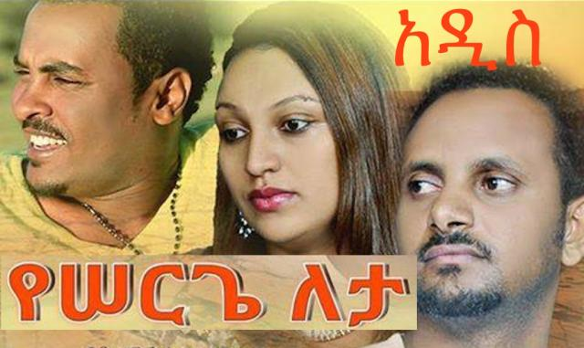 Yeserge Leta (የሰርጌ ለታ!) NEW! Amharic Full Movie from DireTube 2016