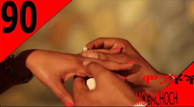 Mogachoch EBS Latest Series Drama - S04E90 - Part 90